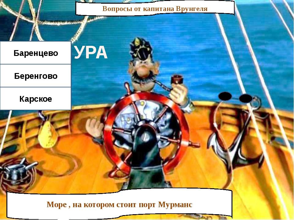 Вопросы от капитана Врунгеля Море , на котором стоит порт Мурманс Баренцево Б...