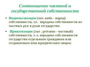 Соотношение частной и государственной собственности Национализация (лат. nati