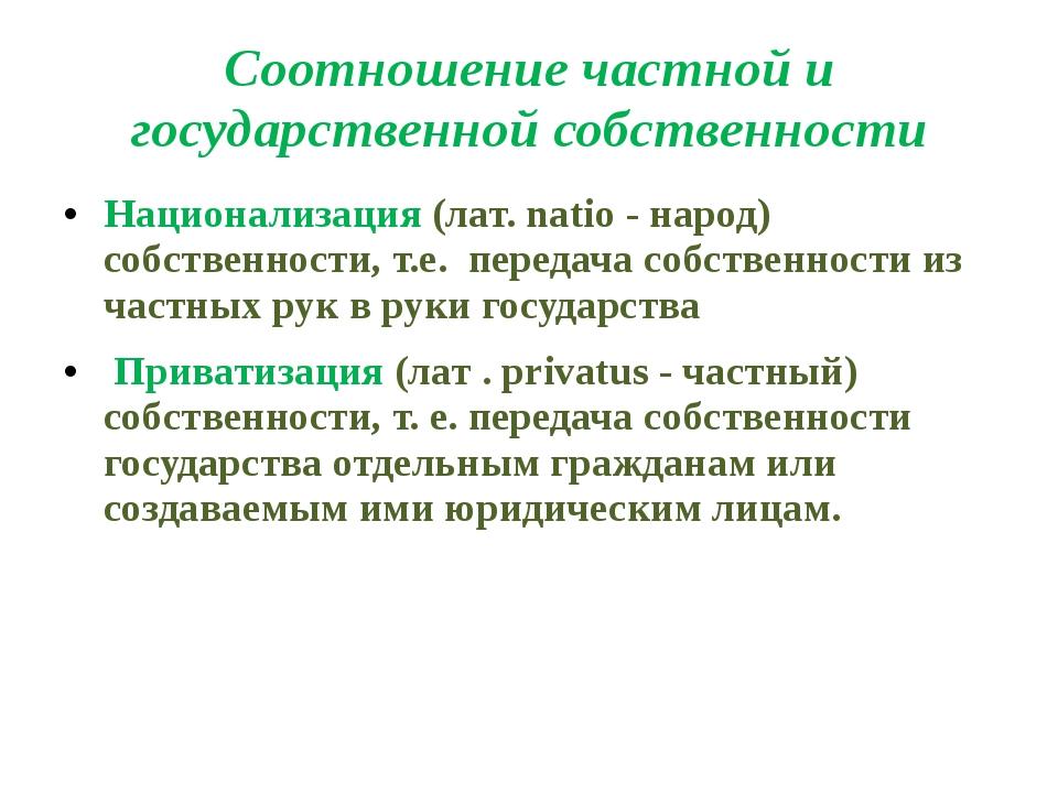 Соотношение частной и государственной собственности Национализация (лат. nati...