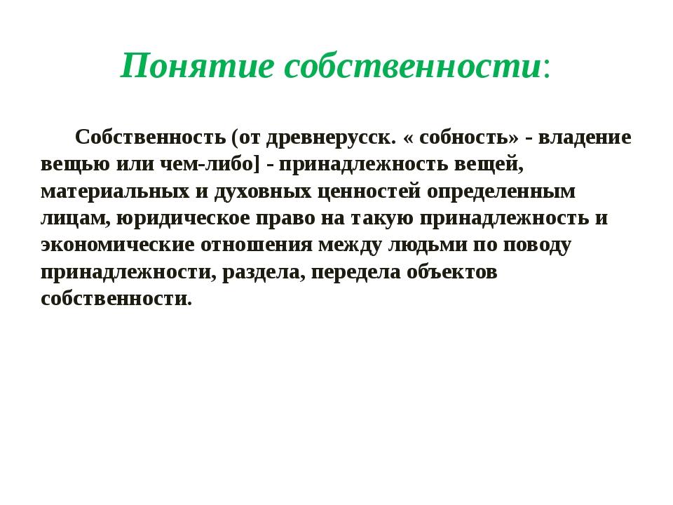Понятие собственности: Собственность (от древнерусск. « собность» - владение...