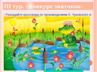 - Разгадайте кроссворд по произведениям К. Чуковского и узнаете, как называет