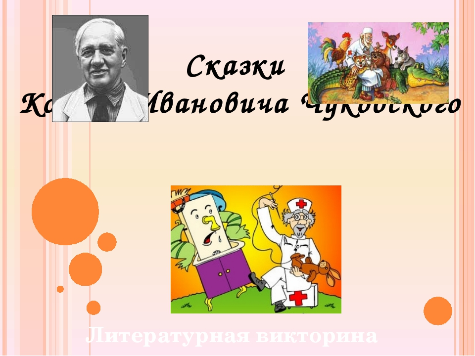 Сказки Корнея Ивановича Чуковского Литературная викторина