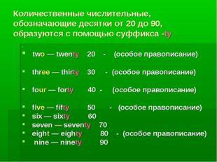 Количественные числительные, обозначающие десятки от 20 до 90, образуются с п