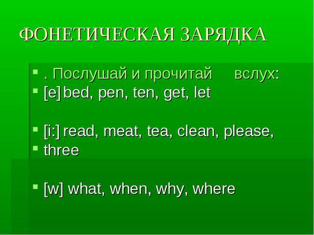 ФОНЕТИЧЕСКАЯ ЗАРЯДКА . Послушай и прочитай вслух: [е]bed, pen, ten, get, let...