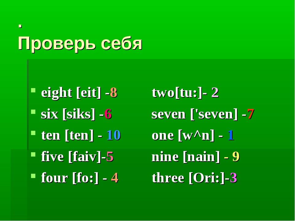 . Проверь себя eight [eit] -8 two[tu:]- 2 six [siks] -6 seven ['seven] -7 t...