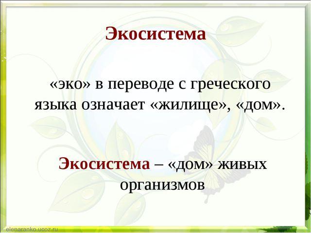 Презентация Экологические Системы