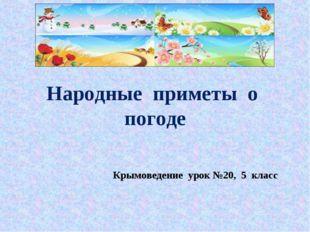о п Народные приметы о погоде Крымоведение урок №20, 5 класс