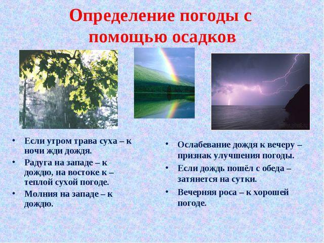 Определение погоды с помощью осадков Если утром трава суха – к ночи жди дождя...