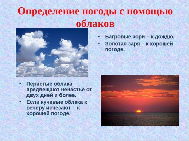 Определение погоды с помощью облаков Перистые облака предвещают ненастье от д...