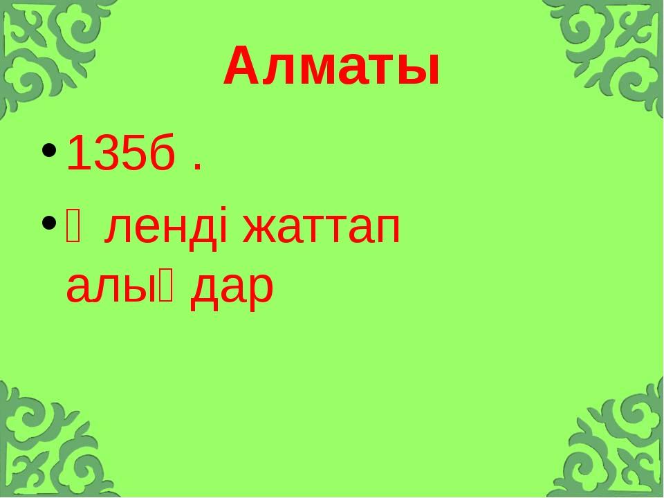 Алматы 135б . Әленді жаттап алыңдар