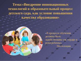 Тема:«Внедрение инновационных технологий в образовательный процесс детского с