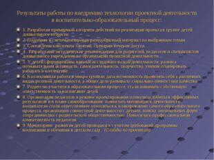 Результаты работы по внедрению технологии проектной деятельности ввоспитател
