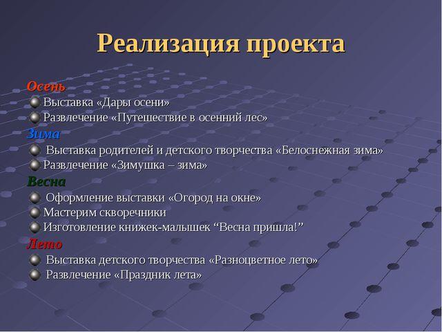 Реализация проекта Осень Выставка «Дары осени» Развлечение «Путешествие в осе...