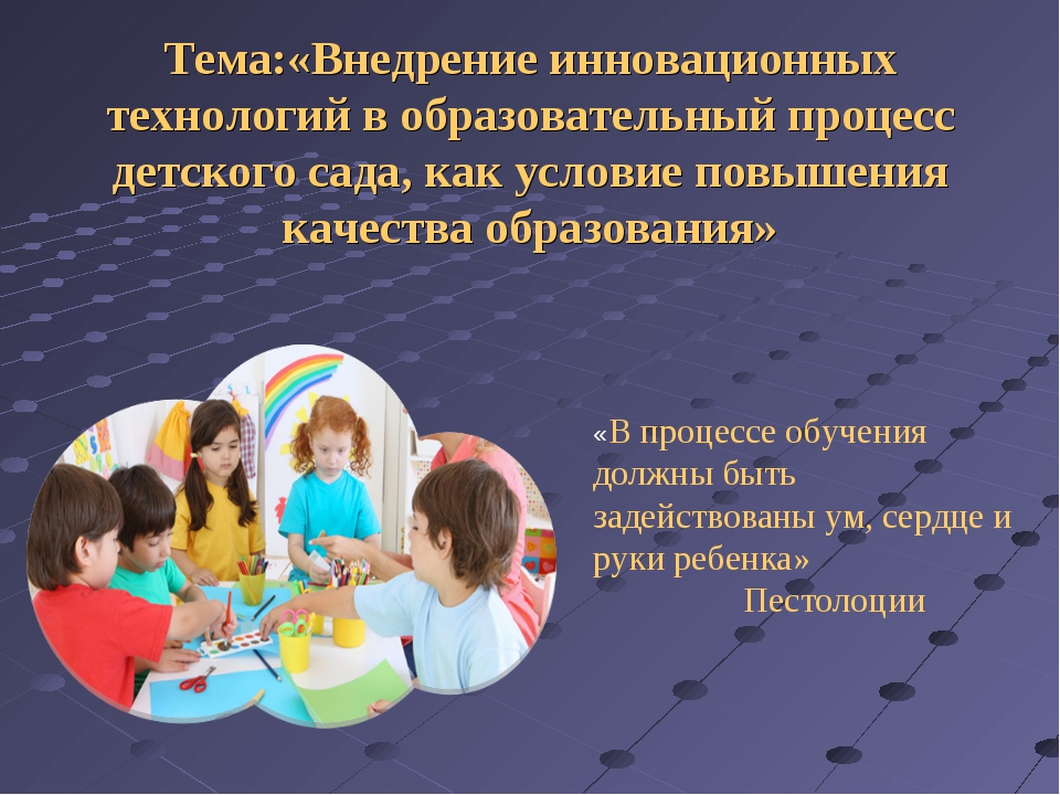 Тема:«Внедрение инновационных технологий в образовательный процесс детского с...