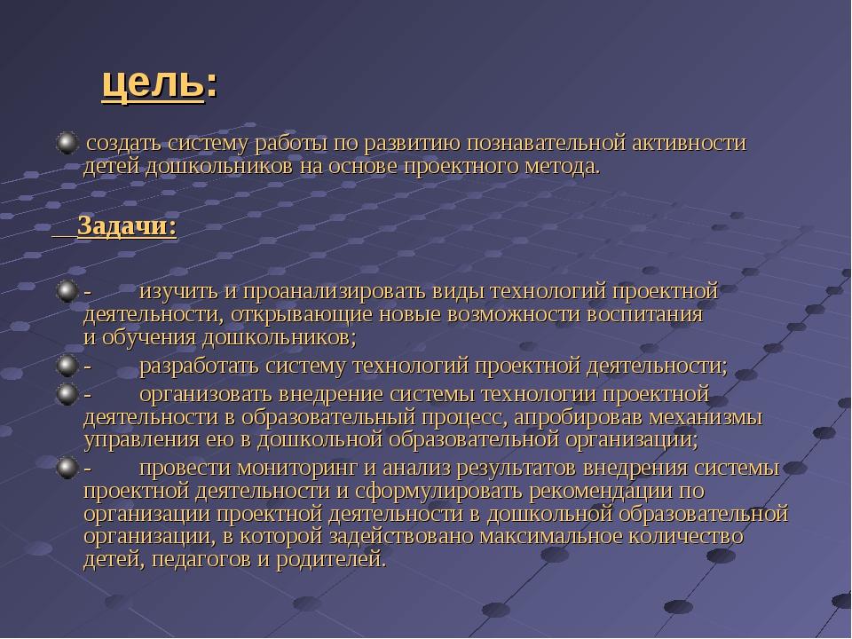 цель: создать систему работы по развитию познавательной активности детей дошк...