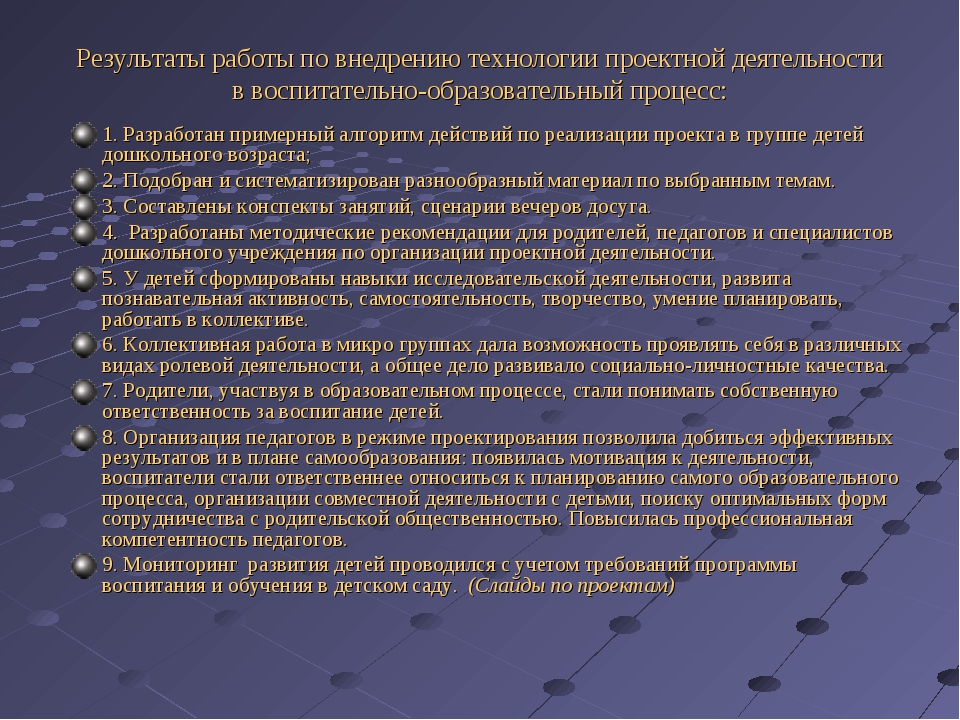 Результаты работы по внедрению технологии проектной деятельности ввоспитател...