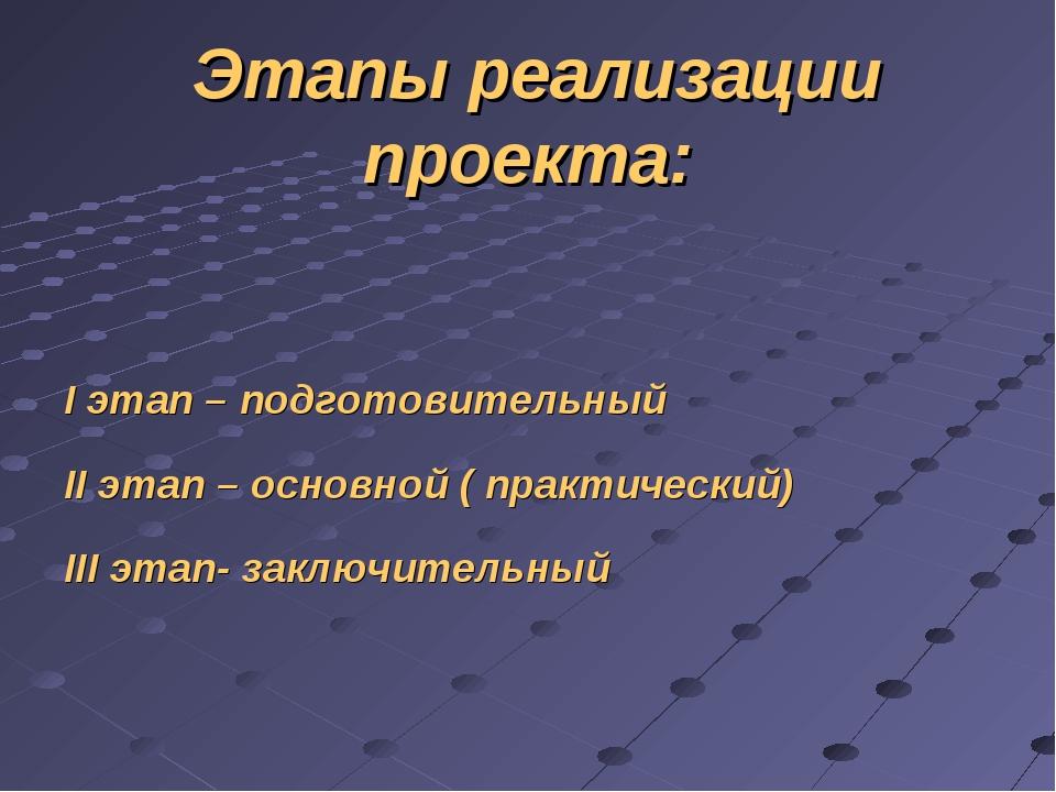 Этапы реализации проекта: I этап – подготовительный II этап – основной ( прак...