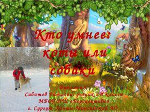 Выполнил: Сабитов Виталий, ученик 2И класса МБОУ НШ «Перспектива» г. Сургут,