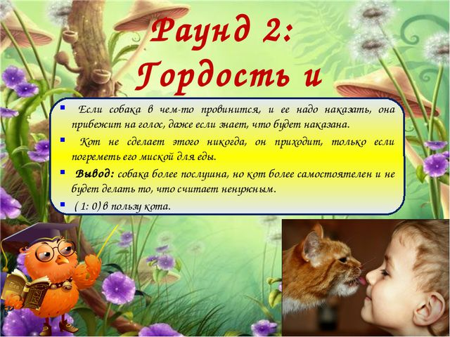 Раунд 2: Гордость и простота Если собака в чем-то провинится, и ее надо наказ...