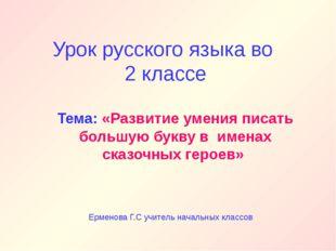 Урок русского языка во 2 классе Тема: «Развитие умения писать большую букву в