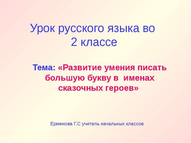 Урок русского языка во 2 классе Тема: «Развитие умения писать большую букву в...