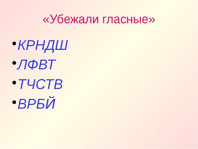 «Убежали гласные» КРНДШ ЛФВТ ТЧСТВ ВРБЙ