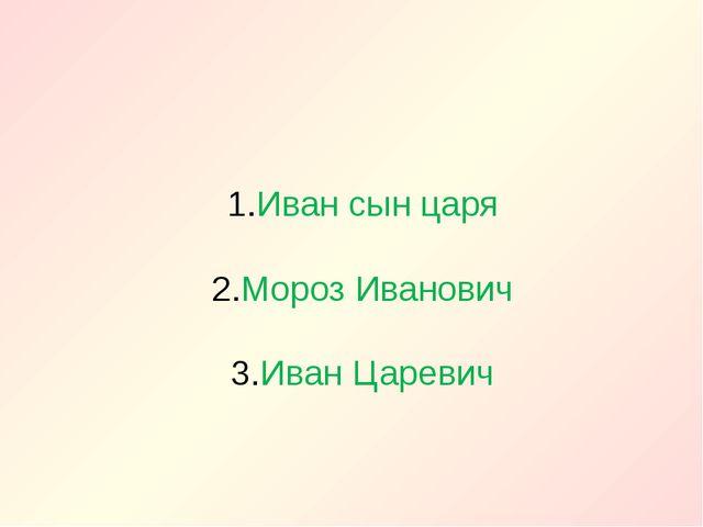 Иван сын царя Мороз Иванович Иван Царевич