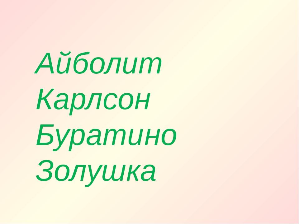 Айболит Карлсон Буратино Золушка