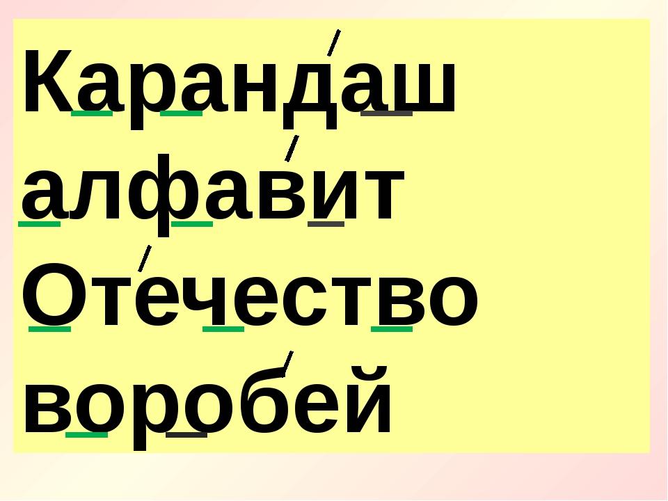 Карандаш алфавит Отечество воробей
