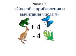 «Способы прибавления и вычитания числа 4» + 4 - 4 Числа 1-7