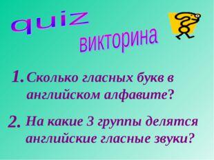 Сколько гласных букв в английском алфавите? На какие 3 группы делятся английс