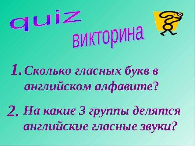 Сколько гласных букв в английском алфавите? На какие 3 группы делятся английс...