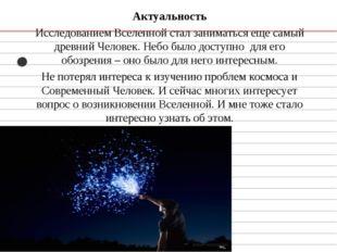 Актуальность Исследованием Вселенной стал заниматься еще самый древний Челове