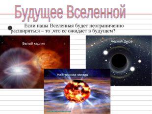 Если наша Вселенная будет неограниченно расширяться – то ,что ее ожидает в