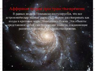 Аффинная теория пространства-времени В рамках модели Поплавски постулируется,