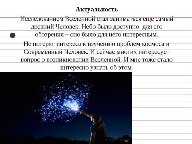 Актуальность Исследованием Вселенной стал заниматься еще самый древний Челове...