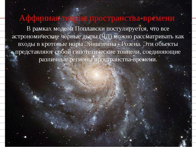 Аффинная теория пространства-времени В рамках модели Поплавски постулируется,...
