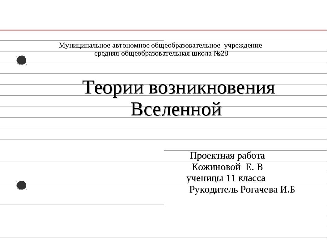 Проектная работа Кожиновой Е. В ученицы 11 класса Рукодитель Рогачева И.Б Му...