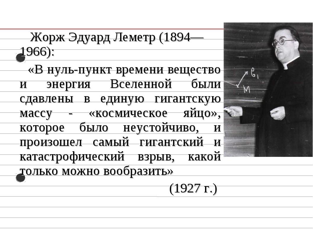 Жорж Эдуард Леметр (1894—1966): «В нуль-пункт времени вещество и энергия Все...