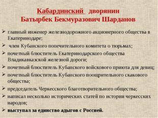 Кабардинский дворянин Батырбек Бекмуразович Шарданов главный инженер железнод