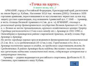 «Точка на карте». А знаете ли вы, что…? АРМАВИР, город в Российской Федерации