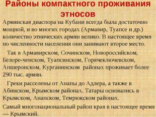 Районы компактного проживания этносов Армянская диаспора на Кубани всегда был