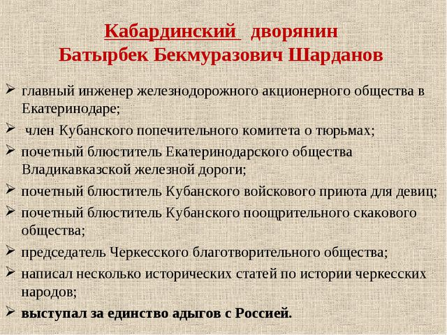 Кабардинский дворянин Батырбек Бекмуразович Шарданов главный инженер железнод...