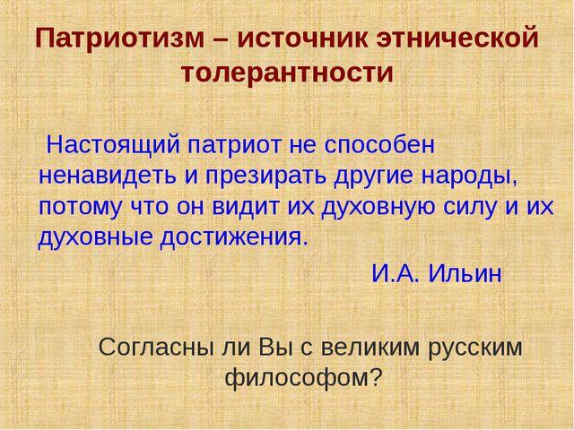 Патриотизм – источник этнической толерантности Настоящий патриот не способен...