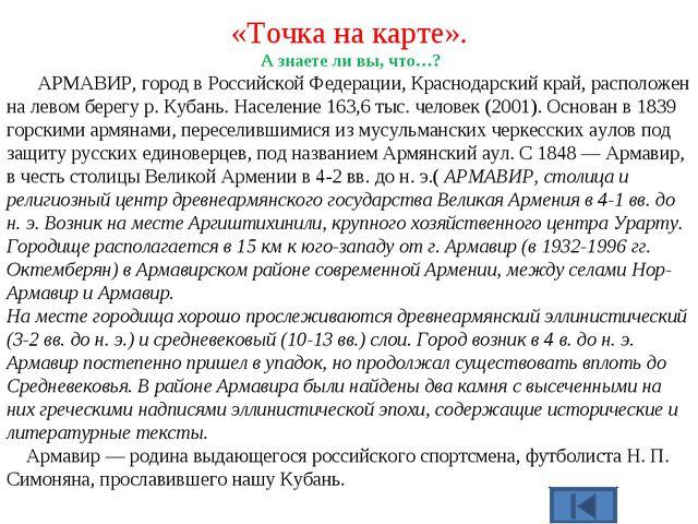 «Точка на карте». А знаете ли вы, что…? АРМАВИР, город в Российской Федерации...