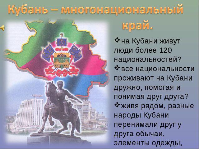 на Кубани живут люди более 120 национальностей? все национальности проживают...