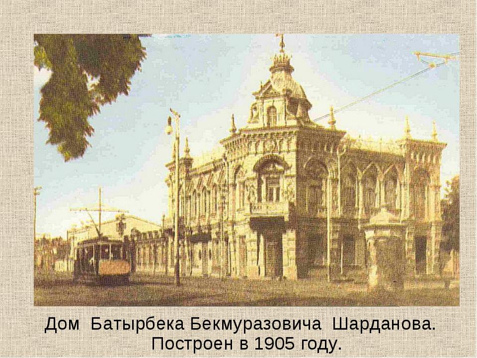 Дом Батырбека Бекмуразовича Шарданова. Построен в 1905 году.