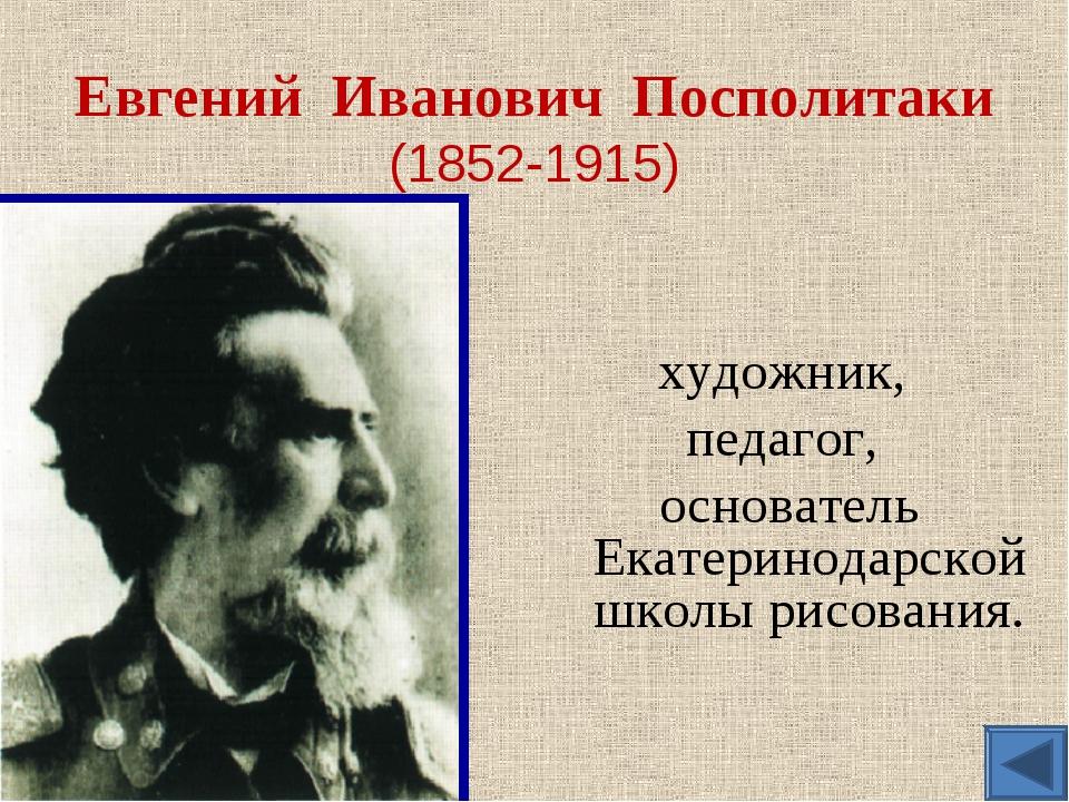 Евгений Иванович Посполитаки (1852-1915) художник, педагог, основатель Екатер...