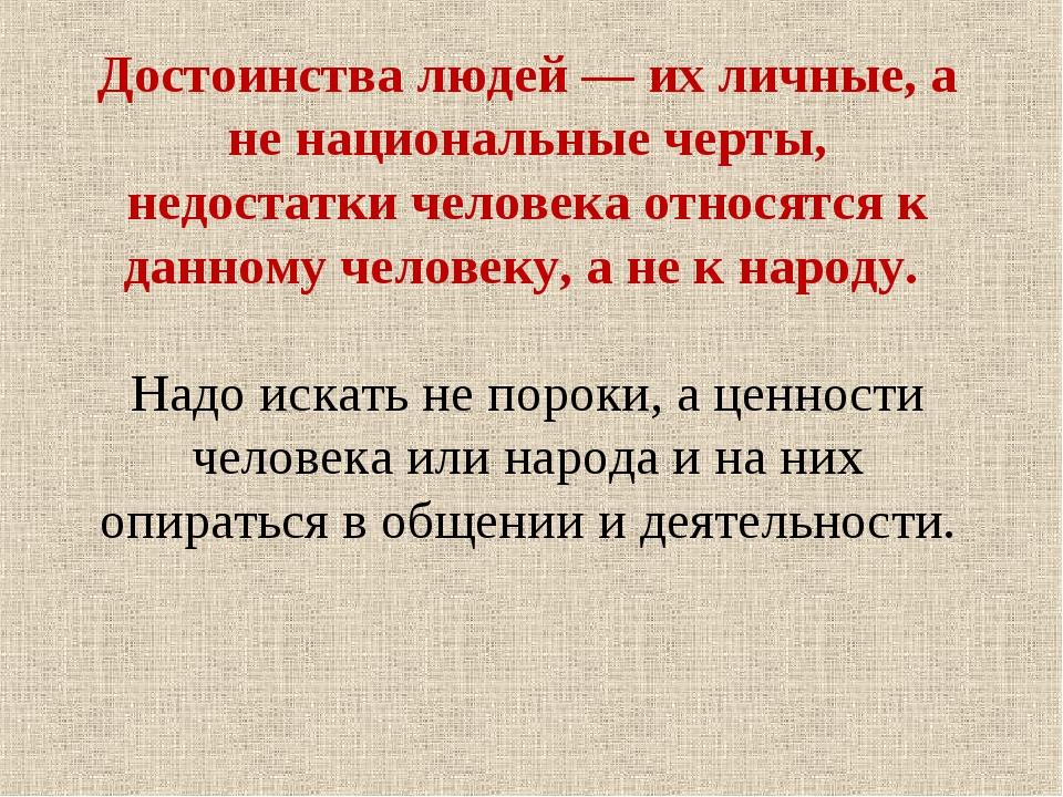 Достоинства людей — их личные, а не национальные черты, недостатки человека о...