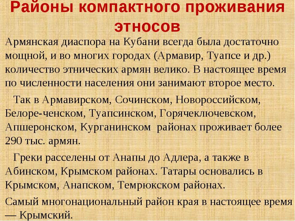 Районы компактного проживания этносов Армянская диаспора на Кубани всегда был...